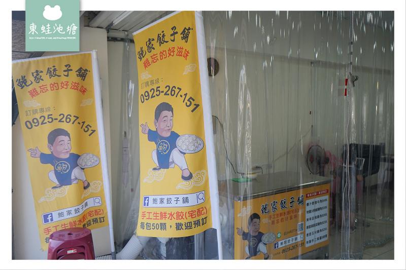 【桃園平鎮宅配水餃推薦】家傳秘方真材實料 每日限量賣完為止 鮑家餃子舖