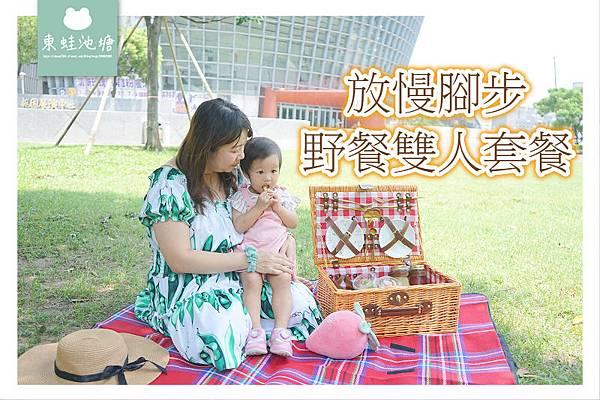 【桃園藝文特區野餐好選擇】放慢腳步雙人野餐組合 享受美好家庭親子時光