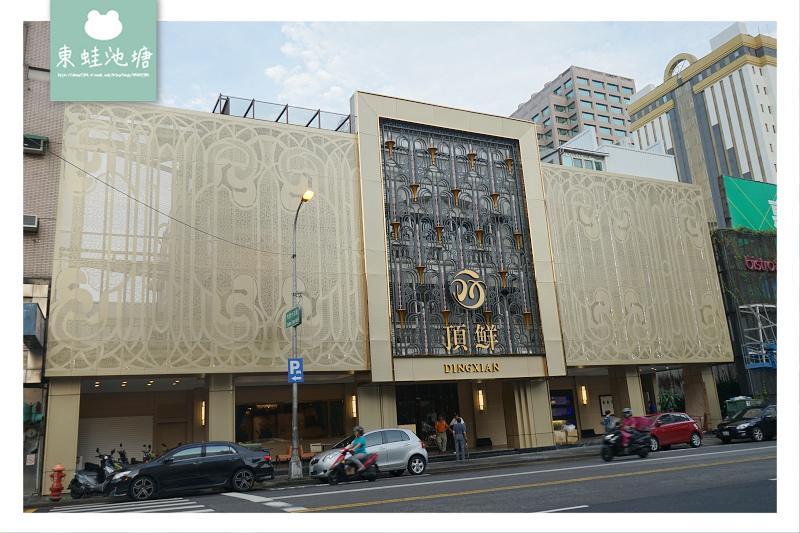 【台中商務聚餐好選擇】創立於1993年 歐式典雅裝潢 頂級活海鮮料理 附專屬停車場 頂鮮台中店 DingXian Taichung