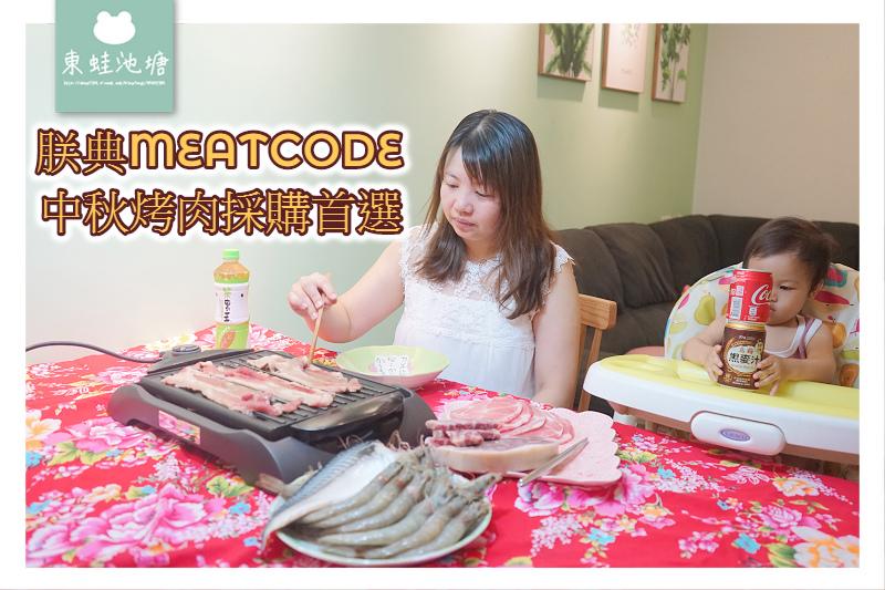 【中秋烤肉網購烤肉食材首選】台灣高階餐飲進口食材通路商 朕典 MEATCODE