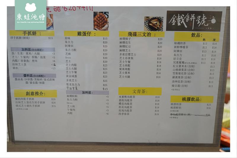 【澳門下午茶推薦】美味可口煉乳肉鬆手抓餅 宇治抹茶雞蛋仔 鐵餅號