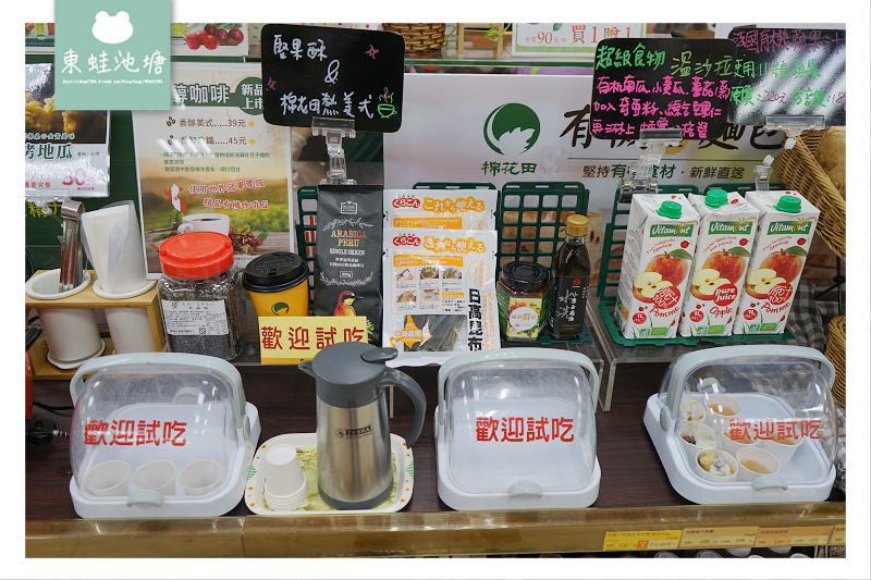 【桃園生機食材專賣】有機健康下午茶推薦 棉花田生機園地桃園大業門市
