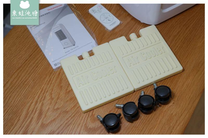 【好用水冷箱扇推薦】負離子空氣清淨 冰晶塊水冷降溫 THOMSON 微電腦負離子水冷箱扇 TM-SAF05