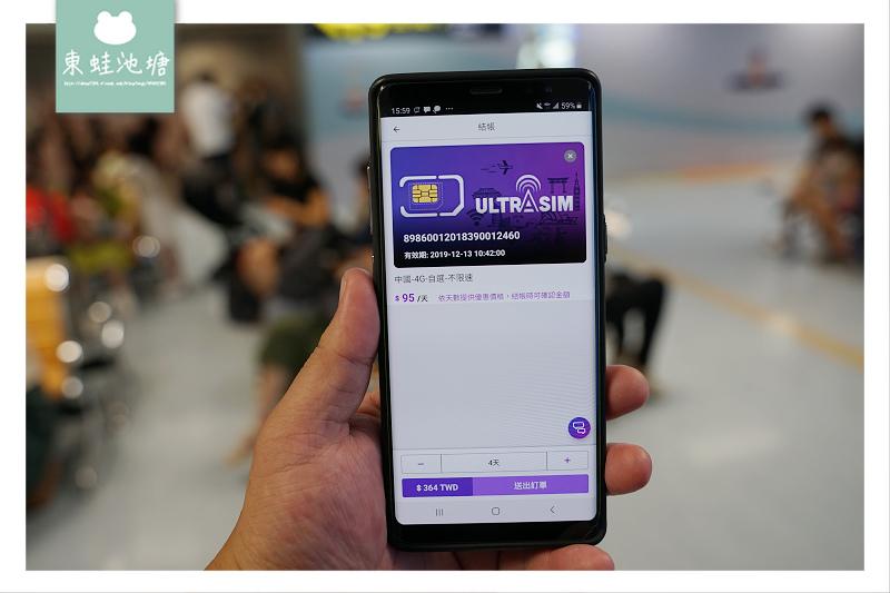 【出國上網sim卡推薦】可重覆使用的旅遊上網SIM卡 中國翻牆上網 ULTRASIM全球上網卡