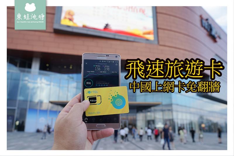 【飛速移動 中國移動獨家】中國上網卡 免翻牆 4G不斷網數據卡