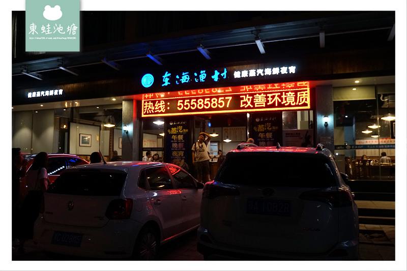 【溫州美食推薦】蒸汽海鮮午餐晚餐宵夜好選擇 東海漁村健康蒸汽海鮮永強店