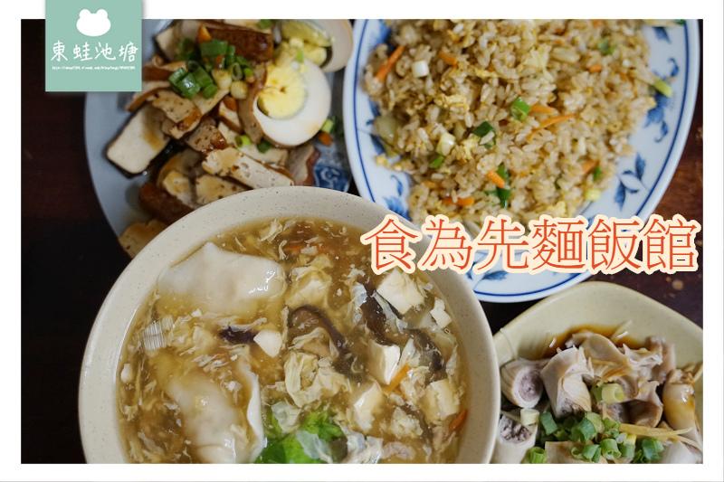 【桃園大溪小吃推薦】美味水餃炒飯小菜 食為先麵飯館