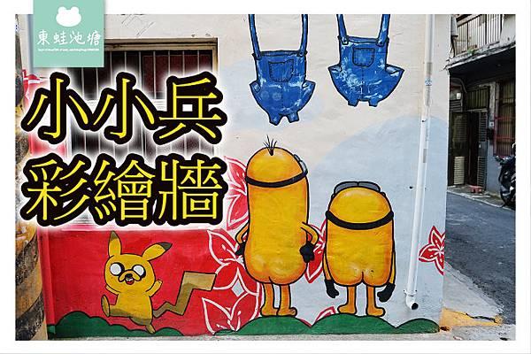 【桃園大溪免費景點】大溪彩繪牆 大溪仁和路二段60巷 黃色小小兵彩繪牆