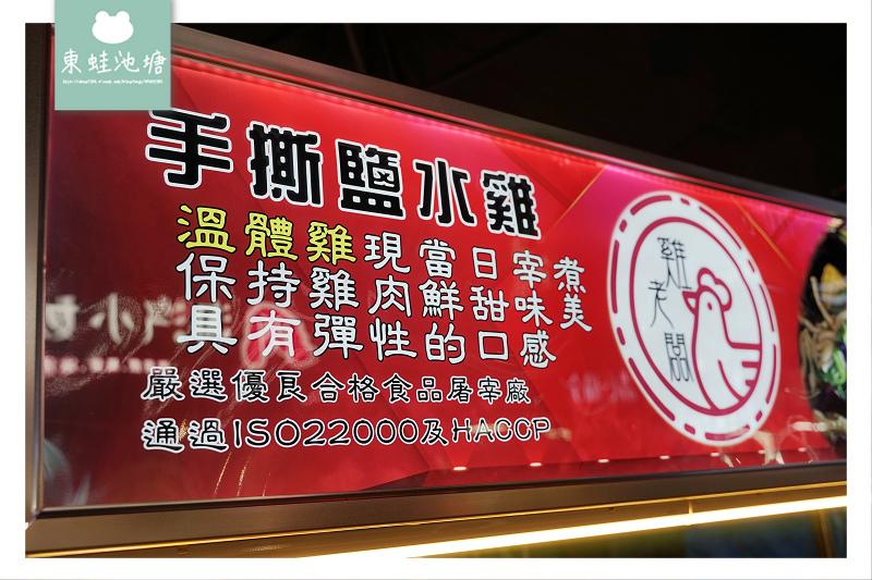 【中原夜市好吃鹽水雞推薦】當日宰煮溫體雞 小菜青菜裝滿80元 雞老闆手撕鹽水雞