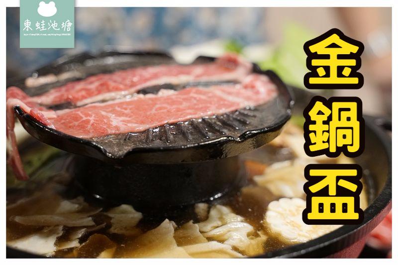 【台北中正紀念堂火鍋推薦】火烤兩吃美味吃法 金鍋盃中正店