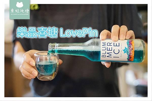 【基隆和平島下午茶推薦】世界冠軍咖啡師吳則霖手工烘焙咖啡豆 Blummer Ice 白葡萄酒氣泡飲 樂品喜塘 LovePin