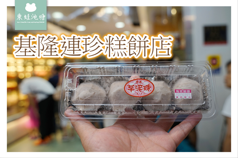 【基隆人氣伴手禮名店】基隆老字號餅店 大甲芋頭芋泥球 連珍糕餅店