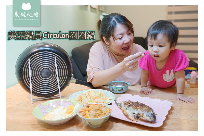 【媽咪廚房好幫手】油切高低坑紋更健康 重量減輕30%炒菜更輕鬆 美亞鍋具 Circulon 圈圈鍋
