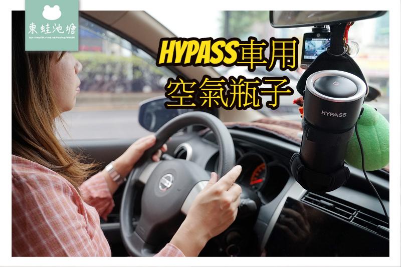 【車用空氣清淨機推薦】有濾網才能真正過濾 HYPASS 車用空氣瓶子