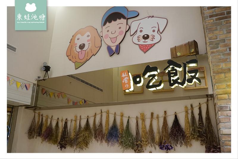 【新竹寵物友善餐廳推薦】超美味男子漢蒜香牛肋丼 私嚐の吃飯-咖喱 丼飯 烏龍麵
