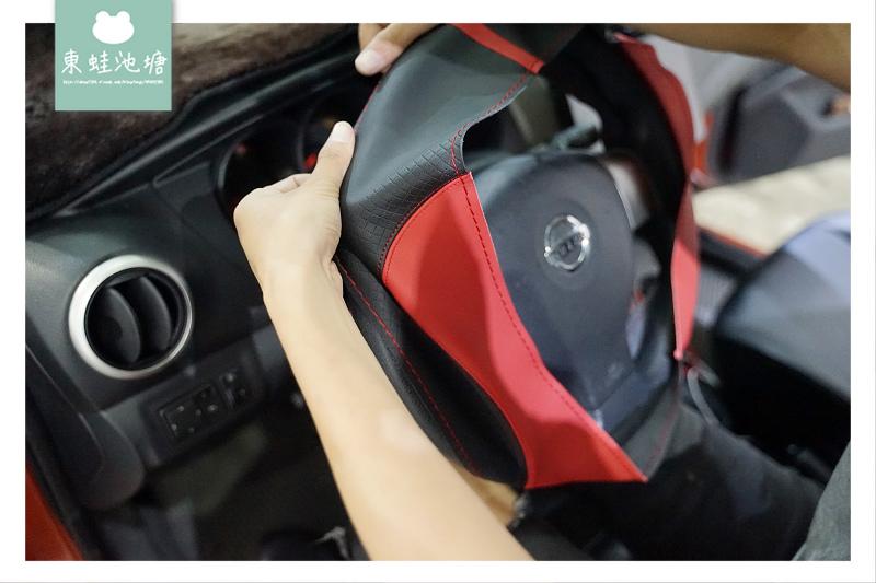 【客製化方向盤套推薦】男士車房新北中和店 Mr.Car Home 超纖皮革方向盤套