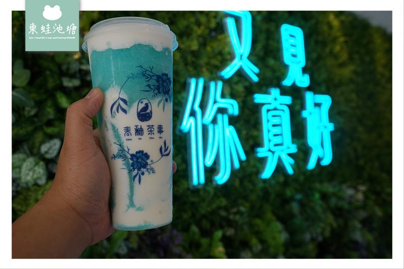 【台中一中商圈手搖飲料推薦】青花瓷中國風 青釉果茶奶蓋 青釉茶事