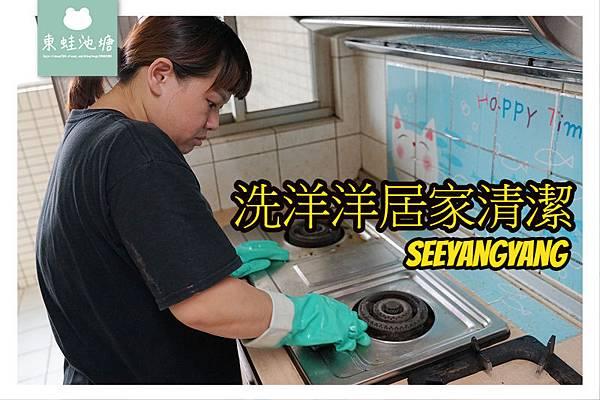 【桃園居家清潔推薦】到府打掃超專業 以時計費超划算 洗洋洋居家清潔