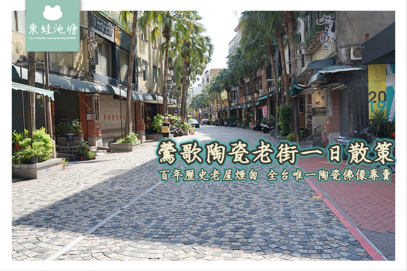 【鶯歌陶瓷老街一日散策】百年歷史老屋煙囪 全台唯一陶瓷佛像專賣