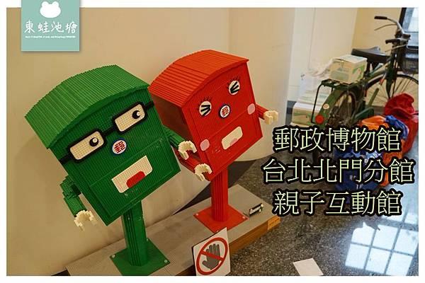 【台北西門町免費親子景點】郵政博物館 台北北門分館 親子互動館