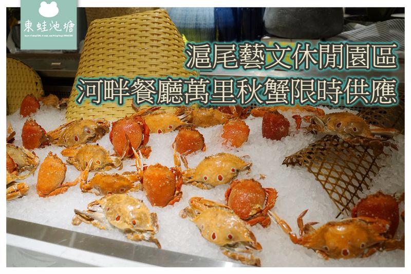 【淡水吃到飽餐廳推薦】萬里秋蟹限時供應 滬尾藝文休閒園區 河畔餐廳