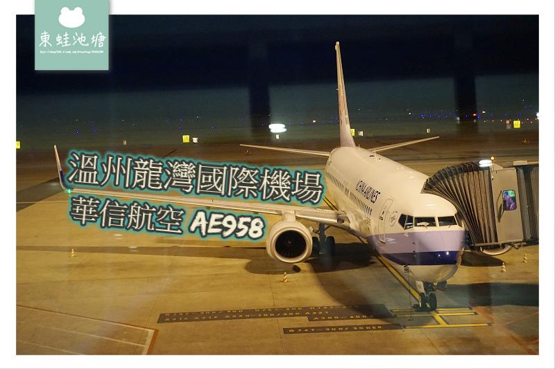 【溫州直飛台北松山】溫州龍灣國際機場環境介紹 華信航空 AE958