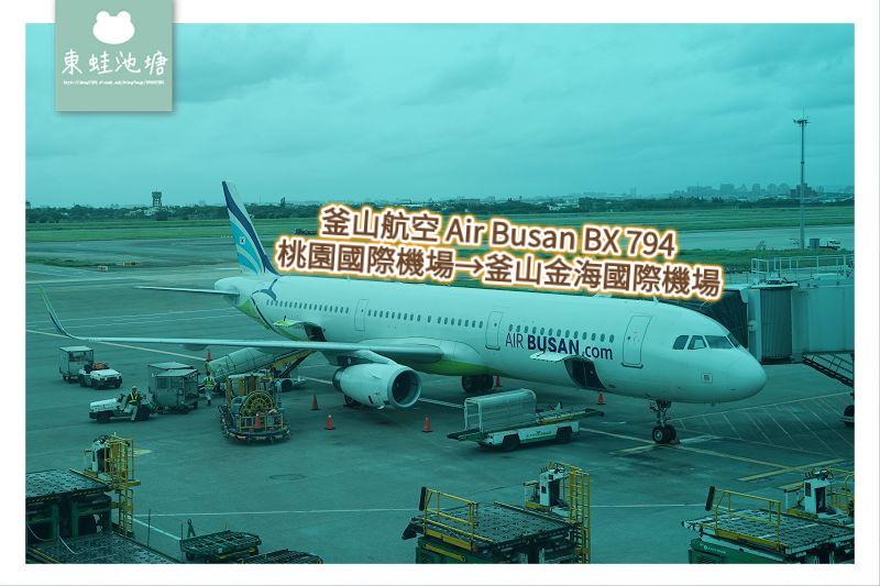【釜山航空 Air Busan BX 794 】台灣桃園國際機場→釜山金海國際機場 機場環境介紹