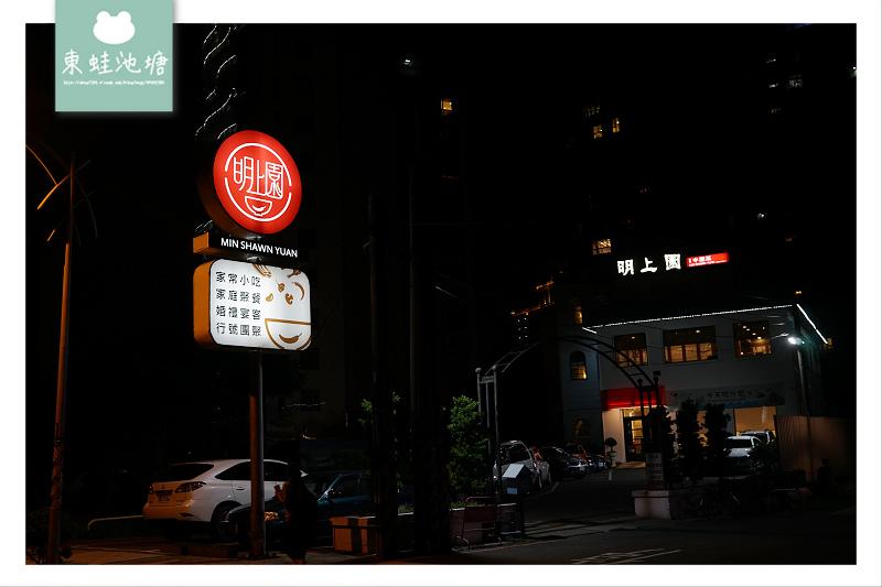 【桃園蘆竹南崁聚餐推薦】美味香辣川湘料理 酸湯魚火鍋台茂百貨旁 明上園新川湘料理