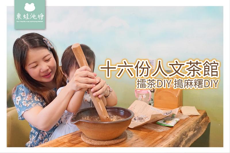 【苗栗三義下午茶推薦】勝興火車站美食 擂茶/搗麻糬DIY 十六份人文茶館