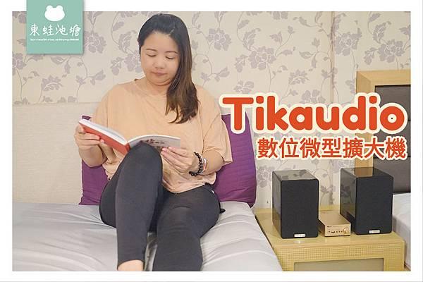 【微型擴大機推薦】Tikaudio DT-268數位微型擴大機 S-4.25環繞鋼烤喇叭