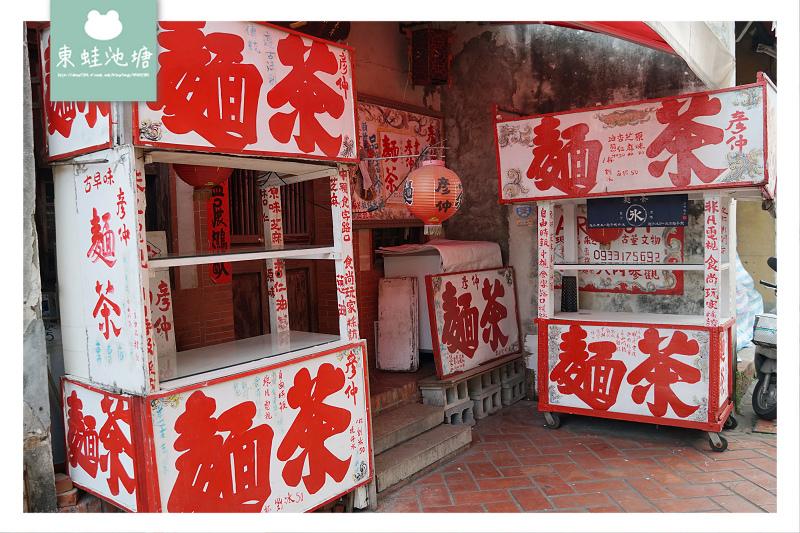 【彰化鹿港免費景點】閩南式建築古老宅第 鹿港老街古蹟保存區