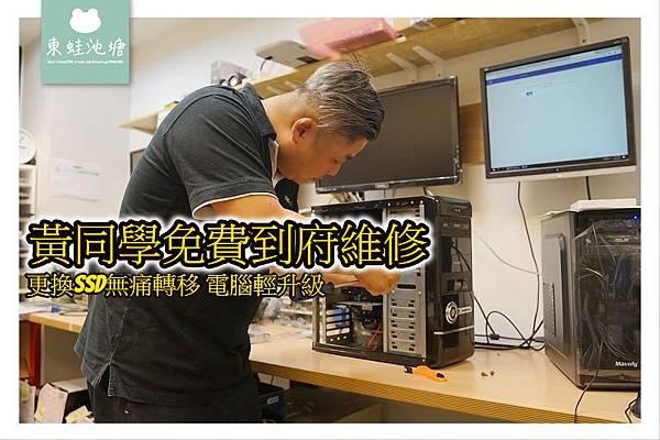 【台北電腦維修推薦】黃同學免費到府維修 更換SSD無痛轉移 電腦輕升級