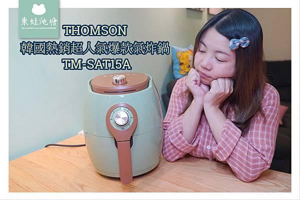 【好用氣炸鍋推薦】韓國熱銷30萬台 六大安全設計 THOMSON 復古綠氣炸鍋 TM-SAT19A