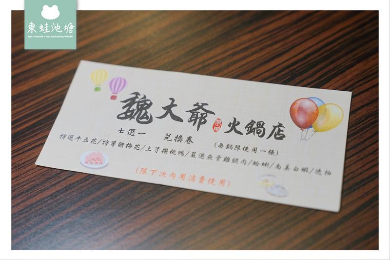 【蘆洲火鍋推薦】限量供應雙龍搶珠雙人套餐 魏大爺火鍋店