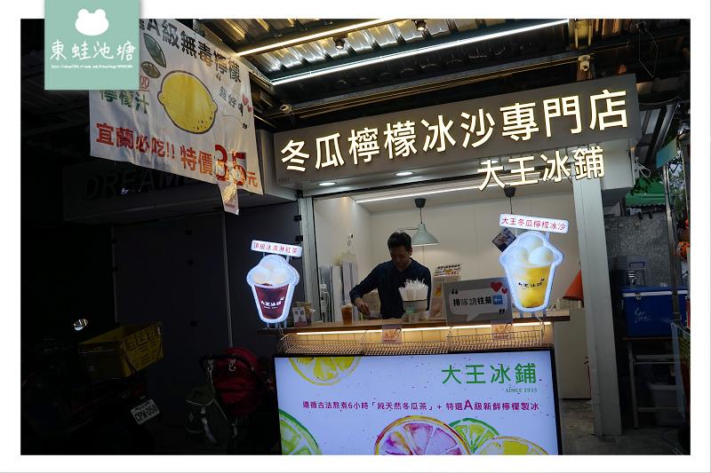 【宜蘭羅東飲品推薦】100%新鮮檸檬+古法熬煮冬瓜茶 大王冰鋪冬瓜檸檬冰沙專門店