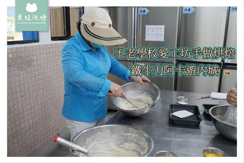 【內城樂齡健檢旅遊】不老學校愛工坊手做烘焙 鐵牛力阿卡遊內城