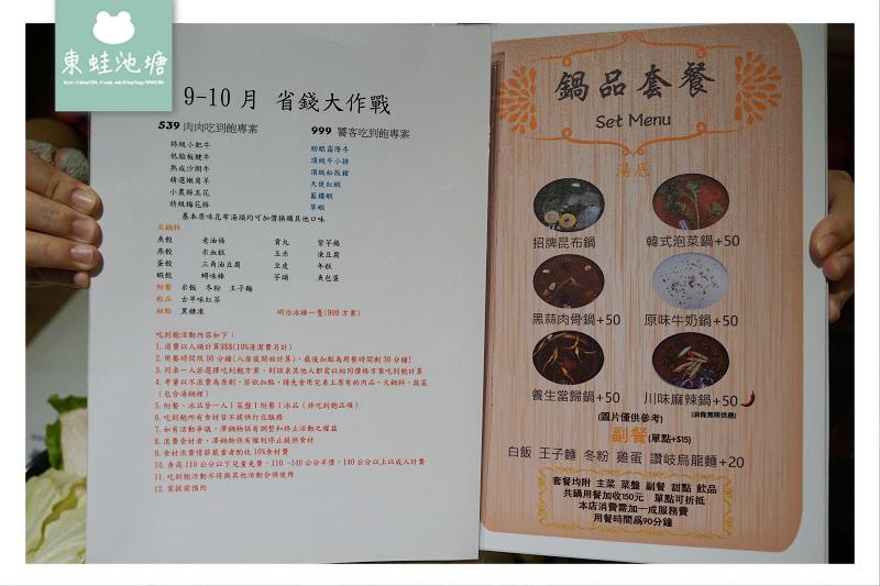 【桃園大業路火鍋鍋物推薦】個人涮涮鍋肉肉吃到飽 澤鍋物