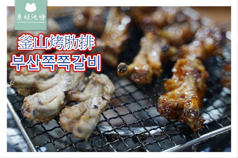 【釜山西門美食推薦】吮指回味烤豬肋排 釜山烤肋排 부산쪽쪽갈비
