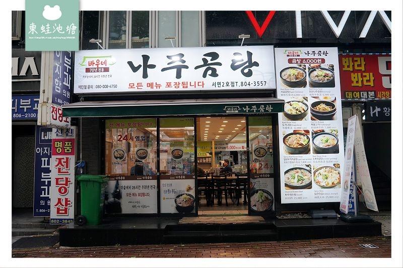 【釜山西面24小時餐廳推薦】美味牛骨湯/肉餡大包子 羅州牛骨湯 바우네나주곰탕 서면2호점