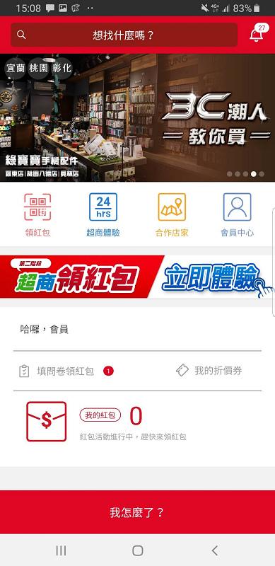 【現金回饋App推薦】RE紅包 史上最好用的現金回饋APP 註冊馬上送紅包