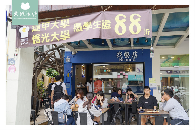 【台中逢甲早餐推薦】早午晚餐宵夜通通有 找餐店brunch逢甲店