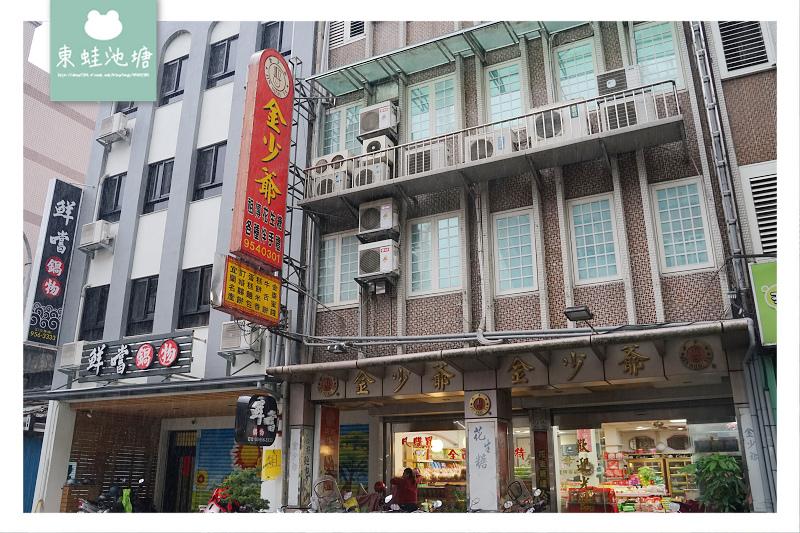 【宜蘭伴手禮推薦】祖傳花生糖古早味貢糖 金少爺餅店