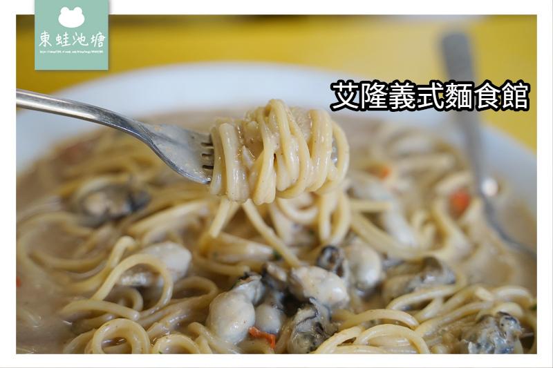 【桃園義大利麵推薦】中西合併豆鼓辣味鮮蚵麵 艾隆義式麵食館 艾隆義式美食