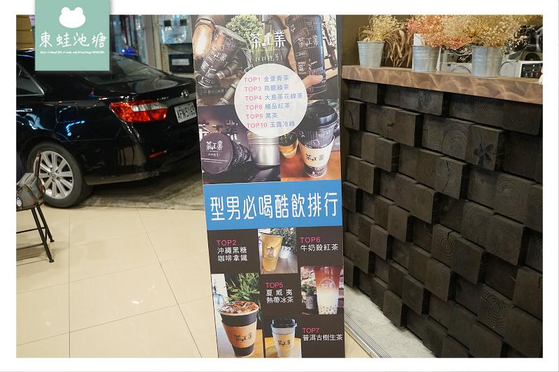【新竹西大路手搖飲推薦】現點現泡現萃茶 RE紅包現金回饋 茶工業現萃茶飲新竹西大店