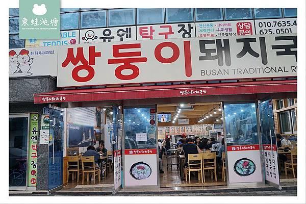 【釜山大淵站美食】在地老店美味小吃 雙胞胎豬肉湯飯 쌍둥이돼지국밥