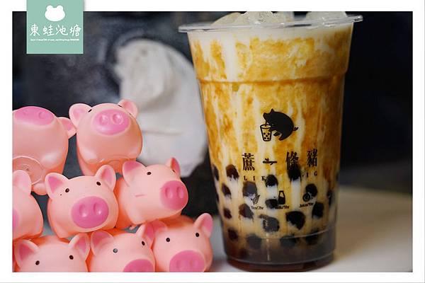 【新竹東門市場必喝】竹科外送飲料推薦 蔗一條豬