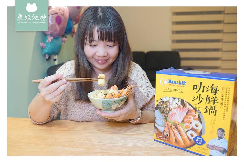 【宅配美食推薦】Mamak檔星馬料理 叻沙海鮮鍋
