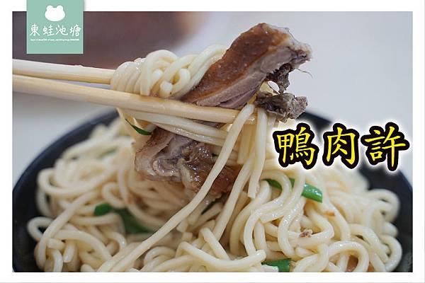 【新竹小吃推薦】美味炒鴨血 鴨肉許
