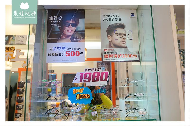 【新竹驗光推薦】專業驗光品牌鏡架 得恩堂眼鏡中正店