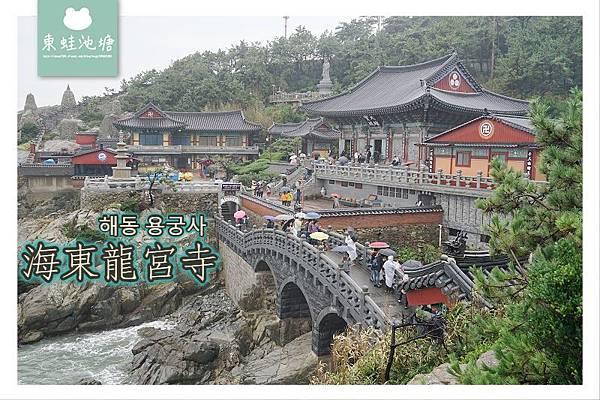 【釜山免費景點推薦】建於1376年 韓國三大觀音聖地之一 海東龍宮寺 해동 용궁사